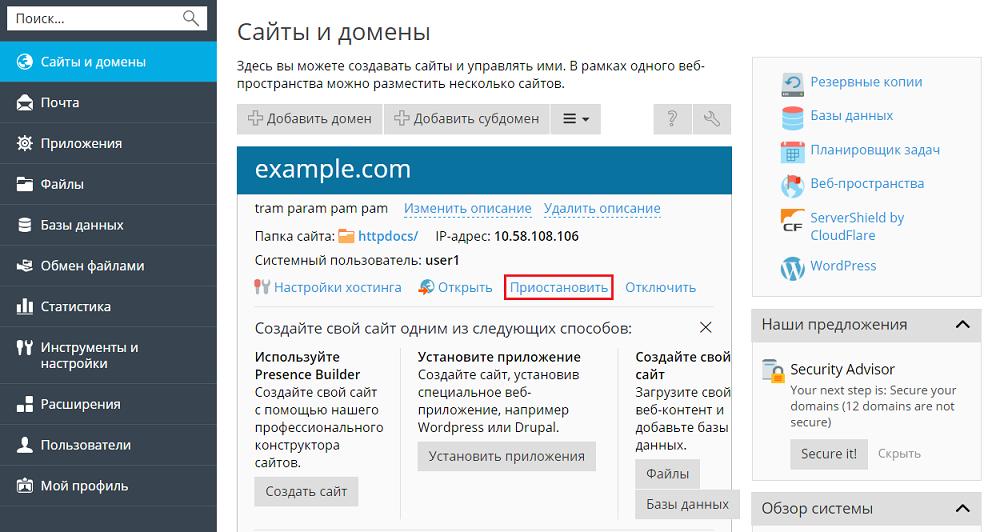 Создание бесплатного сайта и домена статья об обновленном сайте компании