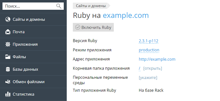 Ruby_enable